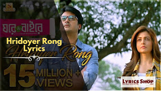 Hridoyer Rong Lyrics | Ghare and Baire Movie Song | LyricsShop