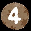 数字 5 イラスト文字
