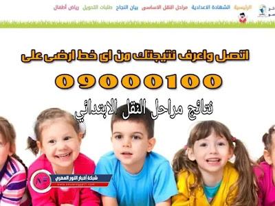 نتيجة الصف الرابع و الخامس و السادس الابتدائي الترم الثاني 2021 عبر رابط بوابة التعليم الأساسي بالاسم الرباعي و رقم الجلوس جميع محافظات مصر