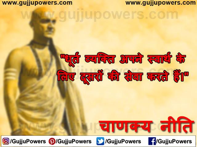 chanakya neeti sanskrit