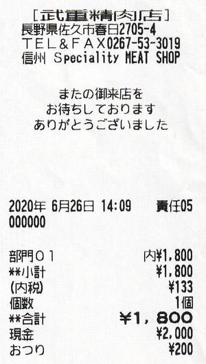 武重精肉店 2020/6/26 のレシート
