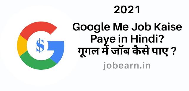गूगल में जॉब कैसे पाए