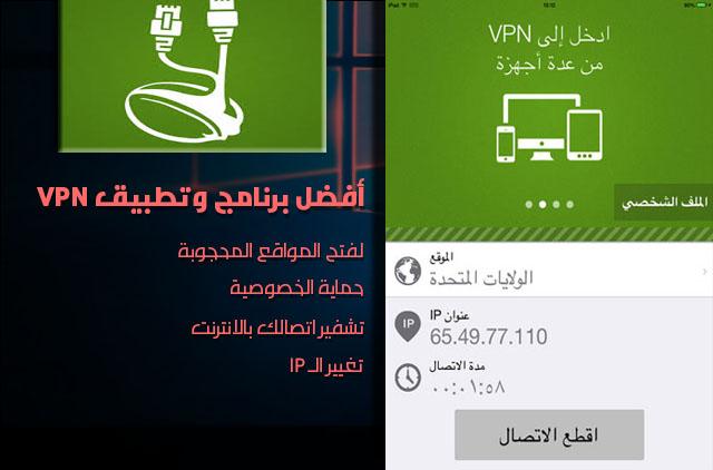عرض محدود: أحصل على VPN مدفوع لمدة 6 أشهر مجانا على جميع الأجهزة