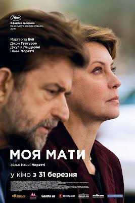 Моя мати (2015) - українською онлайн