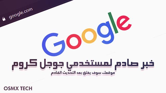 موقعك سوف يغلق بعد تحديث جوجل كروم القادم يناير 2020 | Google Chrome Update
