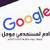 موقعك سوف يغلق بعد تحديث جوجل كروم القادم يناير 2020   Google Chrome Update