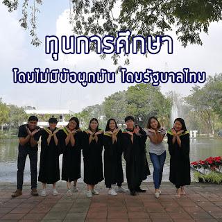 ทุนการศึกษาโดยไม่มีข้อผูกพันโดยรัฐบาลไทย  ปิดรับสมัครทุน 31 พฤษภาคม 2561 นี้