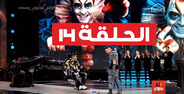 رامز مجنون رسمي الحلقة الرابعة عشر 14 حسن شاكوش