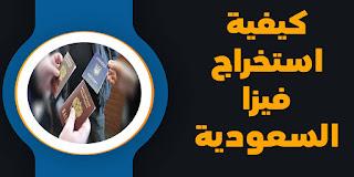 كيفية الحصول على فيزا عمل في السعودية | تأشيرة العمل للسعودية 2021