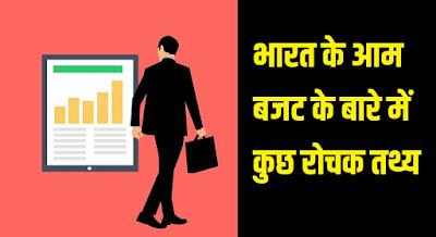 भारतीय आम बजट के बारे में कुछ रोचक तथ्य