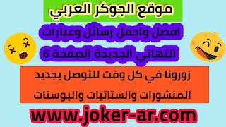 اجمل وافضل رسائل وعبارات التهاني الجديدة الصفحة 6 - موقع الجوكر العربي