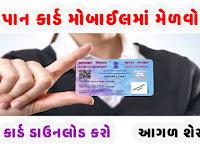 PAN Card Download Online UTIITSL