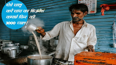 Special chai banane ka tarika | चाय का बिजनेस