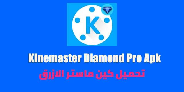 تحميل كين ماستر الازرق kinemaster diamond  بدون علامة مائية اخر إصدار 2020 لتحرير والفيديو المونتاج باستخدام هاتفك الذكي بدون الحاجة لجهاز كمبيوتر ، يتميز كين ماستر الازرق باحترافية عالية جدا في المونتاج وتصميم الفيديو