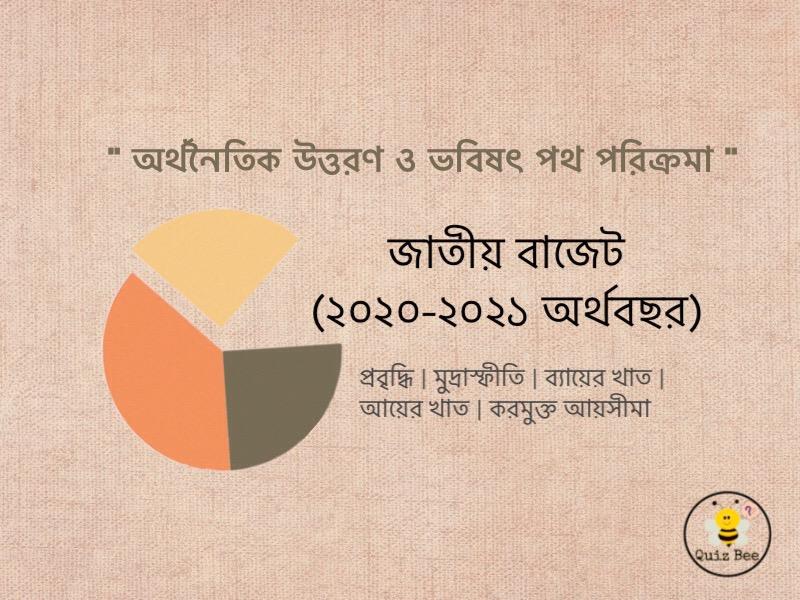 জাতীয় বাজেট: ২০২০-২০২১ অর্থবছর
