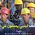 العمل والعمال الأجانب في الجزائر