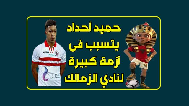 حميد أحداد يتسبب فى أزمة لنادي الزمالك بسبب اعلان رحيله