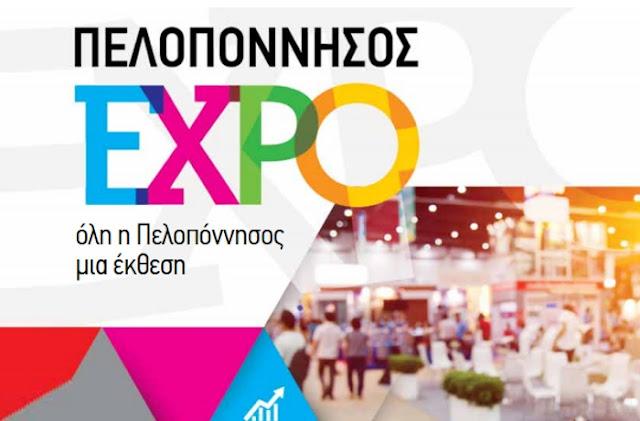Πρόσκληση συμμετοχής στην Έκθεση Πελοπόννησος EXPO 2019