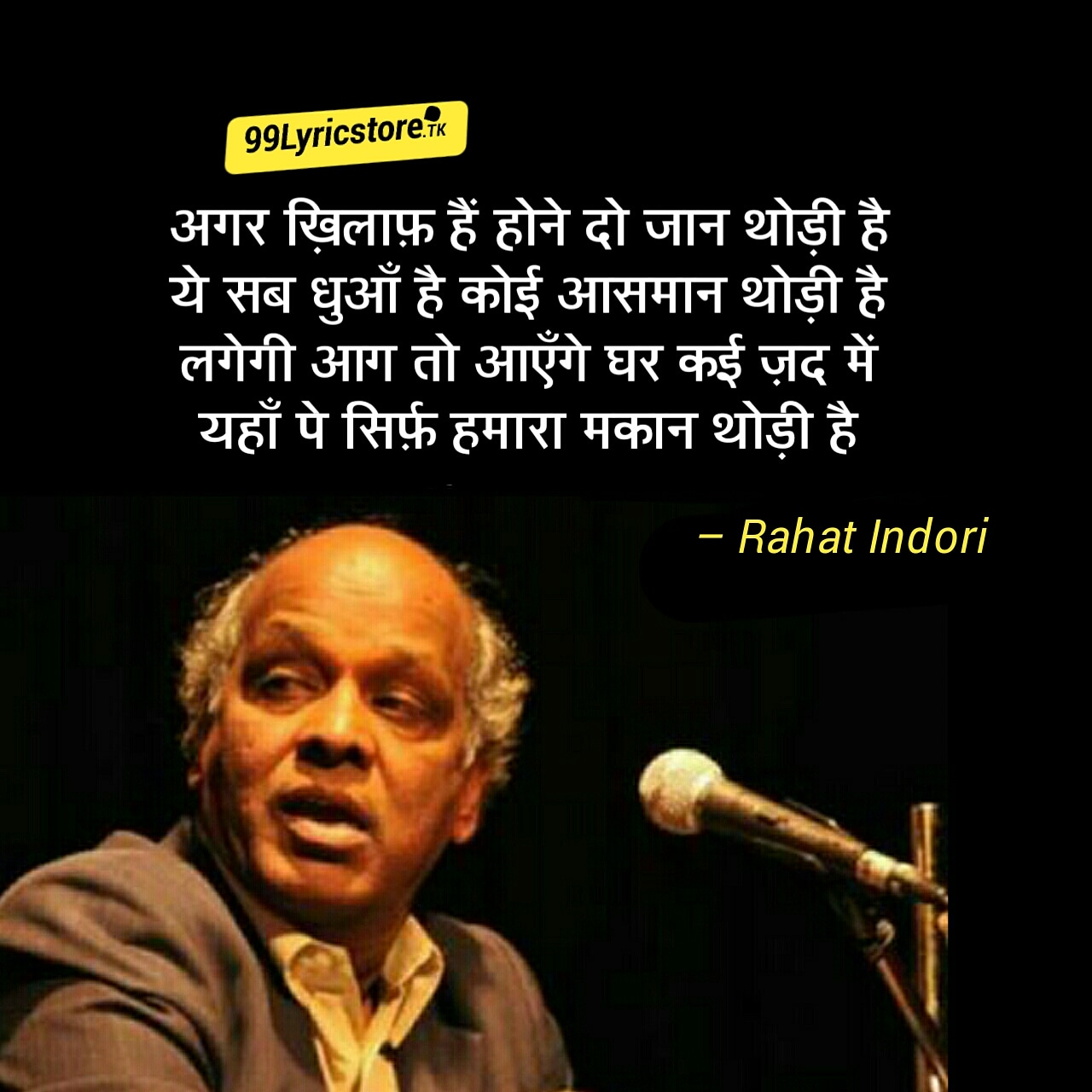 Agar Khilaaf Hai Hone Do Jaan Thodi Hai' written and performed by Rahat Indori. This poetry is best Ghazal and Shayari of Rahat Indori