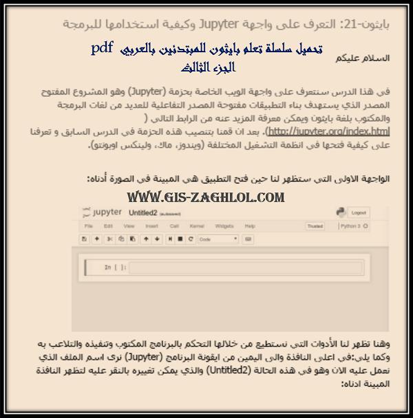 تحميل سلسلة تعلم بايثون للمبتدئين بالعربي pdf الجزء الثالث