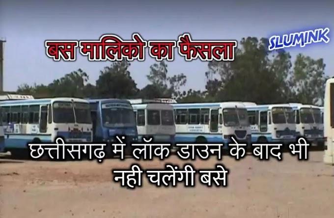 Chhattisgarh में Lockdown के बाद भी नही चलेंगी बसे! बस मालिको ने लिया फैसला Bus owners decided