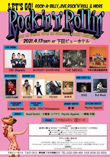 2021/04/17(Sat)@伊豆下田LET'S GO! Rockin'n''Rollin'