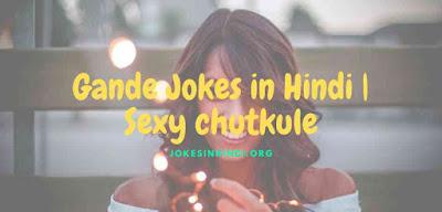 Gande Jokes in Hindi   Sexy chutkule