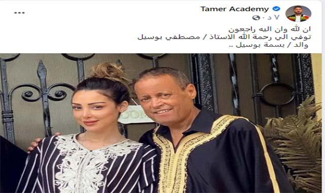وفاة حما الفنان تامر حسني والد الفنانة بسمة بوسيل