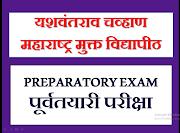 YCMOU Preparatory Exam purvtayari pariksha