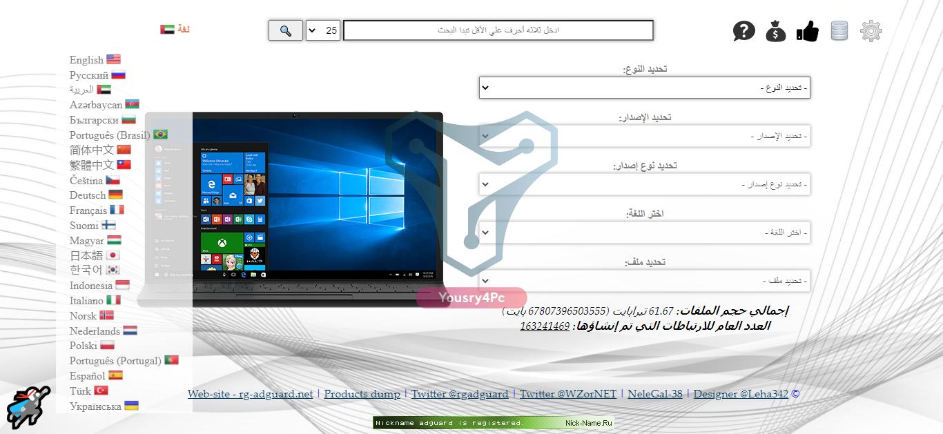 تحميل جميع إصدارات الأوفيس والويندوز مجانا للكمبيوتر