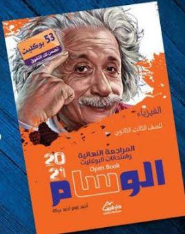 تحميل  كتاب الوسام مراجعة نهائية في الفيزياء للصف الثالث الثانوى 2021 pdf
