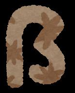ドイツ語のアルファベットのイラスト文字(ß)