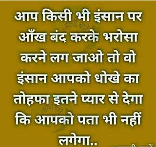 hindi suvichar wallpaper21