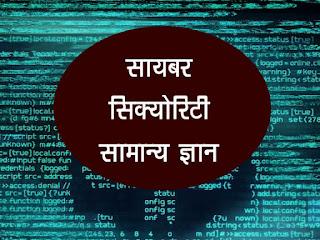 | Cyber Security GK in Hindi | Cyber Security in Hindi