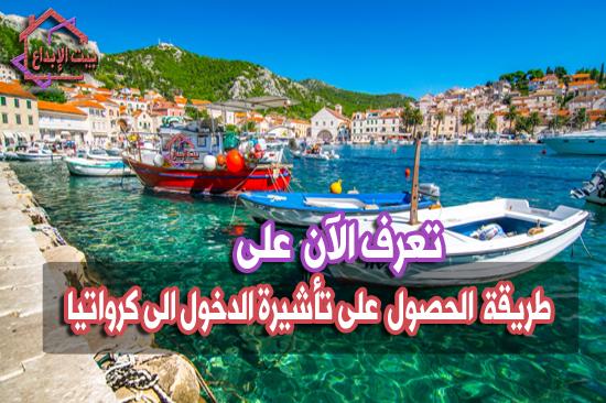 رئيسة كرواتيا ، كرواتيا ، الحصول على فيزا كرواتيا ، السياحة في كرواتيا