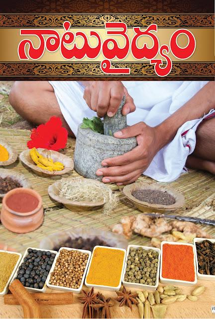 నాటువైద్యం | Natuvaidyam | GRANTHANIDHI | MOHANPUBLICATIONS | bhaktipustakalu