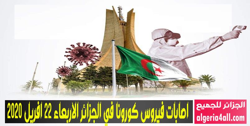 اصابات فيروس كورونا في الجزائر