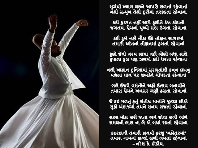 सुगंधी ख्याल थइने आपणे भळतां रहेवानां Gujarati Gazal By Naresh K. Dodia