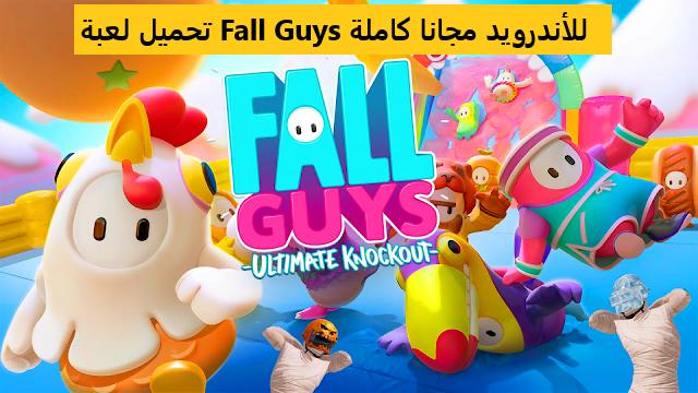 تحميل لعبة Fall Guys للأندرويد و الايفون مجانا كاملة