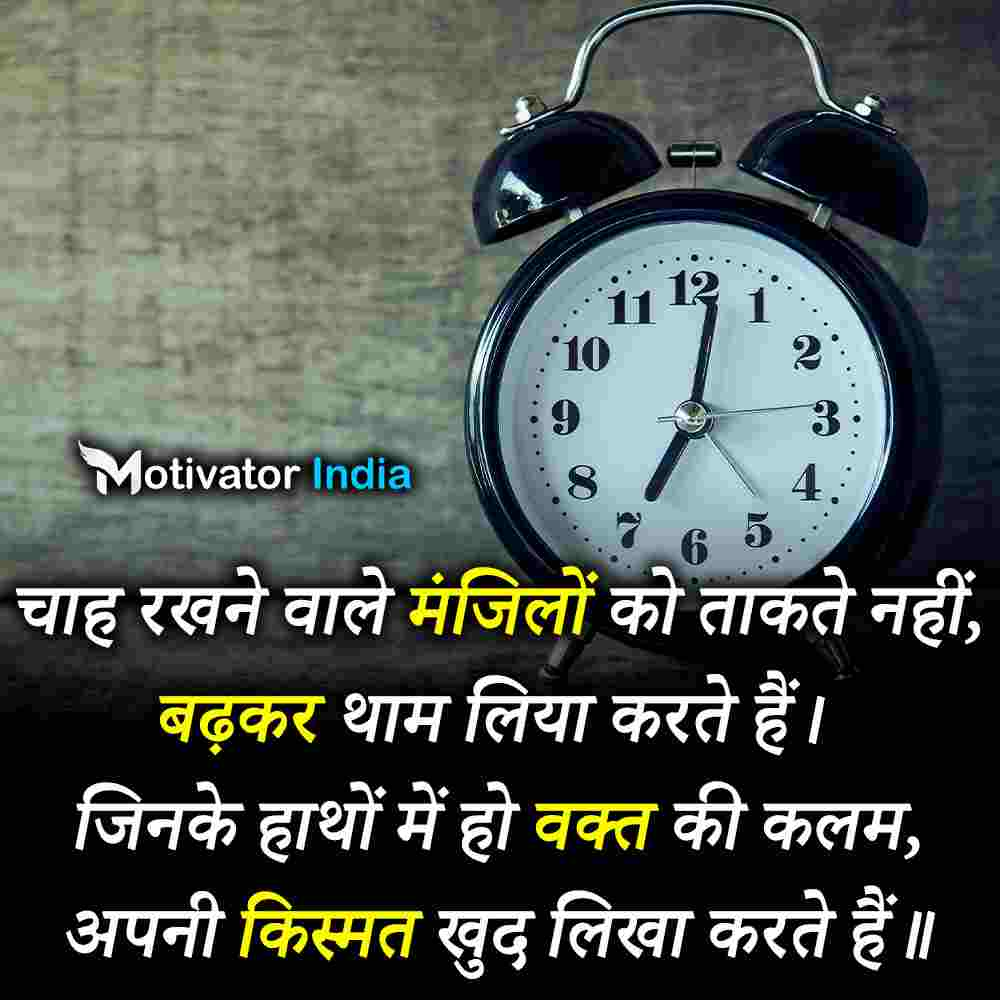 motivational shayari on time, time motivation, motivation shayari, shayari motivational