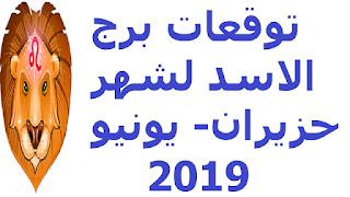 توقعات برج الاسد لشهر حزيران- يونيو 2019