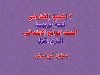 2 اختبار إلكترونى لغة عربية الصف الرابع الابتدائى الترم الاول