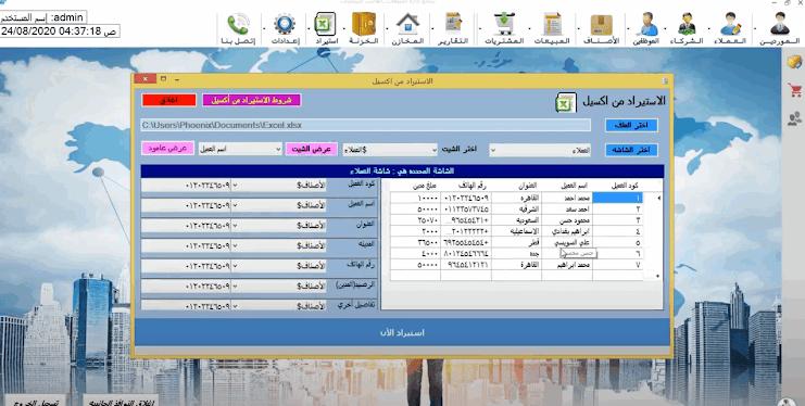 برنامج مخازن مجانى كامل برنامج عربي مجاني لتسيير المحلات و المخازن برنامج محاسبة مجاني 2021