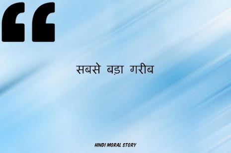 सबसे बड़ा गरीब Hindi Moral Story