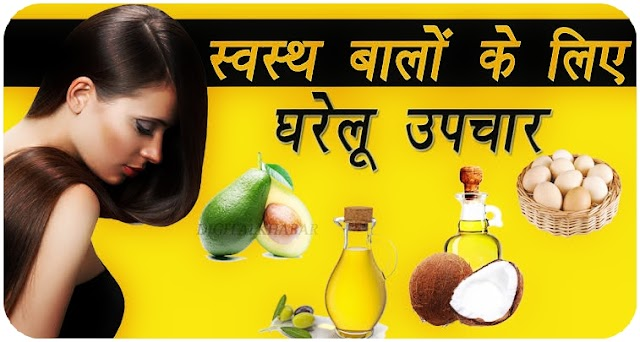Home Remedies For Healthy Hair  In Hindi