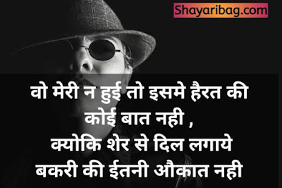 Best Attitude Shayari Hindi Me