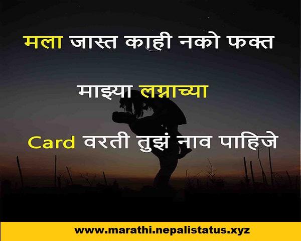 marathi-love-status-and-dp