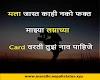 200+ Marathi Love Status and dp : Latest marathi love status boy to girl