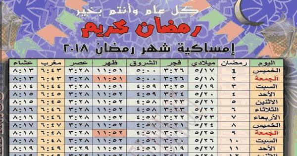 امساكية شهر رمضان 1439 بعد تحديد الموعد الفلكي لشهر رمضان 2018 لكل من مصر والسعودية والأمارات والبحرين وعمان والأردن وقطر