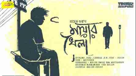 Maya-r Khela by Pracheta Gupta - Sunday Suspense MP3 Download